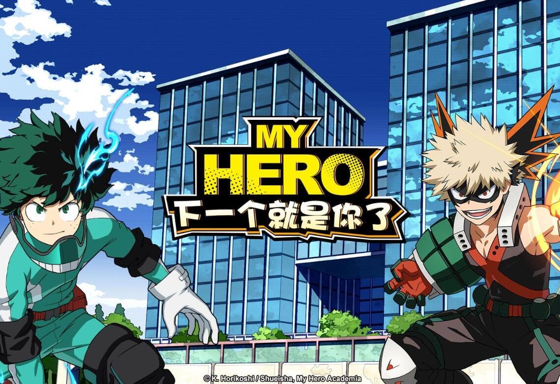 我的英雄学院:入学季