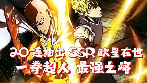 教你们20连抽出SSR欧皇在世吸起来《一拳超人:最强之路》