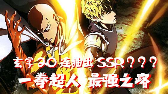 玄学20连抽能出SSR???《一拳超人:最强之男》