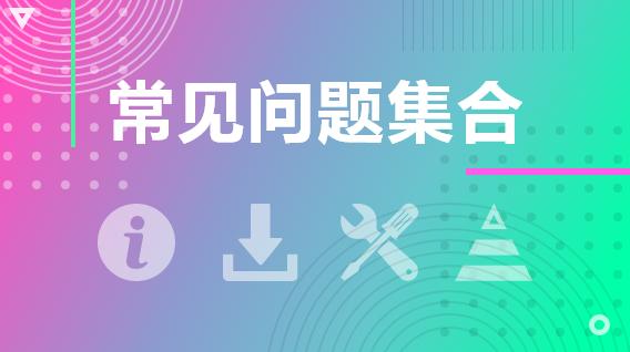 逍遥安卓模拟器【新手教学、常见问题解决方案】