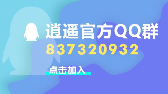 加官方QQ群