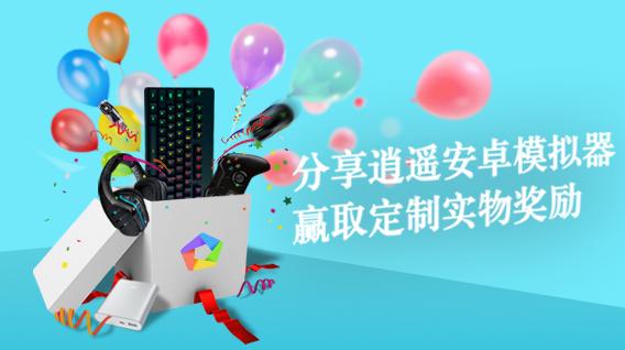 【逍遥安卓】3月官方活动上线啦!