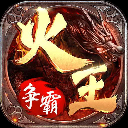 火王:破曉之戰