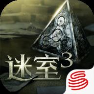 迷室3(網易)