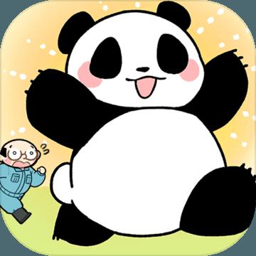 熊貓永不為奴:再見飼養員