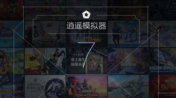【逍遥模拟器】全新7.0.0正式发布