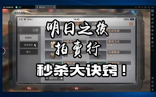 【明日之后】拍卖行秒杀物品大诀窍!