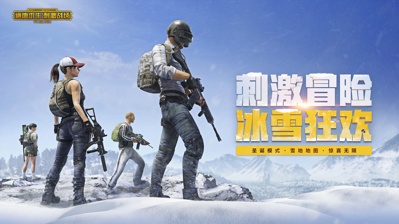 【刺激战场】 雪地地图圣诞来袭