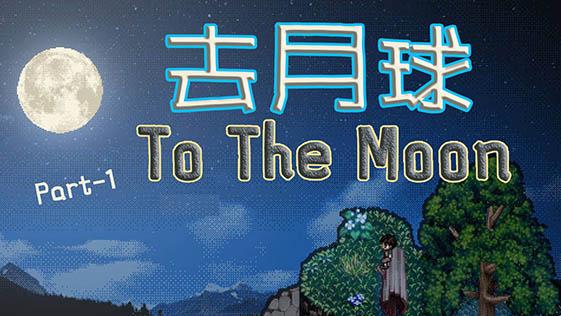 To The Moon 帶你一起去月球~Part-1