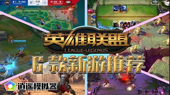 英雄聯盟LOL十周年慶典 全站最全6款游戲【PC電腦版逍遙模擬器】